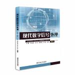 """现代数字信号处理(电子信息类学科""""数字信号处理""""课程本科和硕士研究生学习参考书)"""