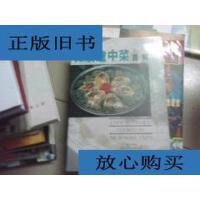 [二手旧书9成新]微波炉中菜图解 /黄玉兰 饮食天地杂志