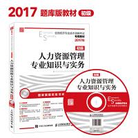 2017年全国经济专业技术资格考试专用教材 人力资源管理专业知识与实务(初级)