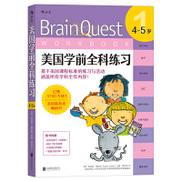 美国学前全科练习(4~5岁): BRAIN QUEST WORKBOOK: PRE-K (AGES 4-5)