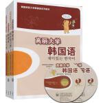 高丽大学韩国语1 2 册 教材+ 同步练习册 4本套 教材 附MP3 韩国高丽大学韩语教材 外语教学与研究出版社