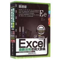 Excel函数活用范例大辞典(附光盘全新版)