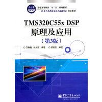 【正版二手书9成新左右】TMS320C55x DSP原理及应用(第3版 汪春梅,孙洪波著 电子工业出版社