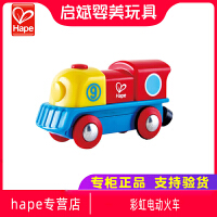 Hape彩虹电动火车1岁以上男女孩儿童玩具宝宝基础入门合金底座新