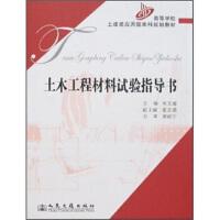 【正版二手书9成新左右】土木工程材料试验指导书 米文瑜 人民交通出版社