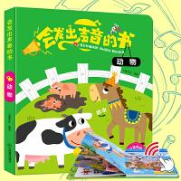 会说话的有声书动物0-3岁宝宝早教书3-6岁 儿童双语启蒙认知翻翻书看图识物有声绘本故事书幼儿园书籍 会发出声音的书益