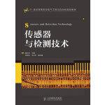 传感器与检测技术,魏学业 编 著作,人民邮电出版社,9787115287304