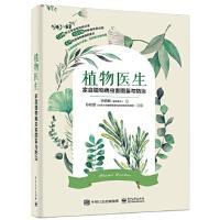植物医生,洪明毅 著,电子工业出版社,9787121337772