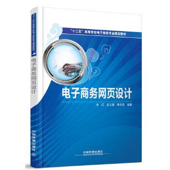 (教材)电子商务网页设计