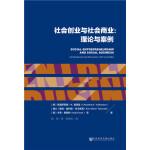 社会创业与社会商业:理论与案例