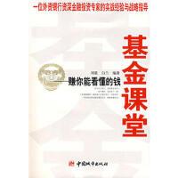 【二手书8成新】基金课堂赚你能看懂的钱 刘震,白兰 中国城市出版社