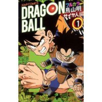 现货 日版 漫画 龙珠 全彩 赛亚人篇 1 dragonball
