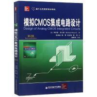 模拟CMOS集成电路设计 第2版 西安电子科技大学出版社