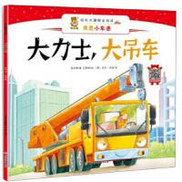 大力士 大吊车,李亚男,北方妇女儿童出版社,9787558524028