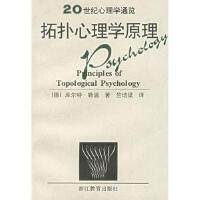 99新}拓扑心理学原理 20世纪心理学通览 (德)库尔特勒温[德]勒温(Lewi浙江教育出版社