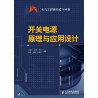开关电源原理与应用设计(仅适用PC阅读)(电子书)