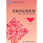 ERP应用实务