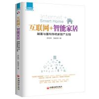 互联网+ 行业落地系列 互联网+智能家居:颠覆与重构传统家居产业链