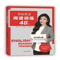 考研英语阅读训练48篇
