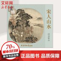 宋人山水团扇精品赏饰 天津杨柳青出版社