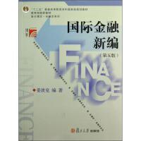 【正版二手书9成新左右】国际金融新编(第五版/ 列 姜波克 复旦大学出版社