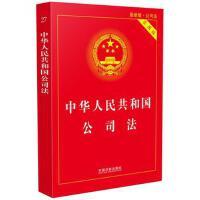 【二手书8成新】中华人民共和国公司法(实用版 国务院法制办公室 中国法制出版社