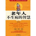 【二手旧书九成新】老年人不生病的智慧鲁曼俐中国画报出版社9787802203099