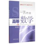 高等数学(下册 第4版),朱弘毅,许晋仙,岳玉静,上海科学技术出版社,9787547826935