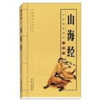 山海经 [汉] 刘歆 徐喜平 高东海 三秦出版社【新华书店 购书无忧】