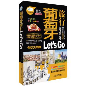 葡萄牙旅行 Let's Go(第2版)