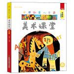 世界创意儿童画美术课堂.中国卷.中级班