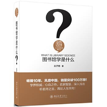 图书馆学是什么(pdf+txt+epub+azw3+mobi电子书在线阅读下载)