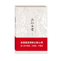 【二手书8成新】后知后觉 任彦申 江苏人民出版社