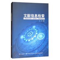 【正版二手书9成新左右】文献信息检索 申燕 中国纺织出版社