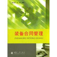 【二手书8成新】装备合同管理 谢文秀,刘�粗� 国防工业出版社