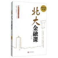 【正版二手书9成新左右】北大金融课(超值白金版 张卉妍 北京联合出版公司