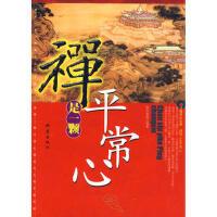 【二手旧书九成新】禅是一颗平常心 欧阳典泰著 地震出版社 9787502833909
