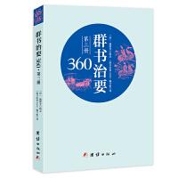 群书治要360(第三册) (唐)魏征 团结出版社 9787512638280