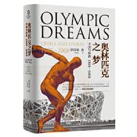奥林匹克之梦 中国与体育 1895-2008