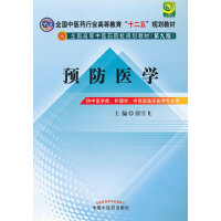 """预防医学---全国中医药行业高等教育""""十二五""""规划教材(第九版)"""