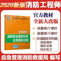 消防工程师2020官方教材配套全真模拟试卷:消防安全案例分析全真模拟试卷(2020)