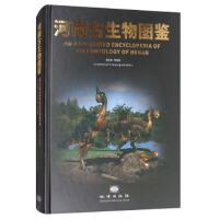 【二手书8成新】河南古生物图鉴 蒲含勇 等 地质出版社