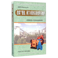 【正版二手书9成新左右】:选煤厂管道、阀门与泵的安装使用与维护 中国煤炭加工利用协会组织编写 中国矿业大学出版社