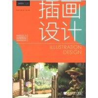 """中国高等院校""""十二五""""精品课程规划教材:插画设计"""