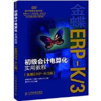 初级会计电算化实用教程(金蝶ERP-K/3版) 金蝶软件(中国)有限公司 人民邮电出版社 9787115280176