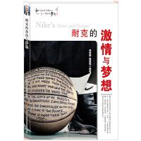 耐克的激情与梦想 代安荣 吉林出版集团有限责任公司 9787553440651【新华书店 服务无忧】