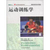 竞技体育学系列教材:运动训练学 季加海,亦东 人民体育出版社 9787500940999