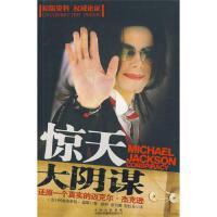 EC5009929 惊天大阴谋- 还原一个真实的迈克尔-杰克[美]琼斯、曲丹、唐中国对外翻译出版公司