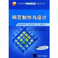 网页制作与设计(高职高专立体化教材计算机系列)