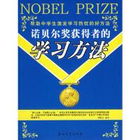 【正版二手书9成新左右】诺贝尔奖获得者的学习方法 谭晓月 石油工业出版社